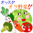 Hello! We are vegetables!