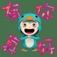 Penguin Lan bao Pretty good mood