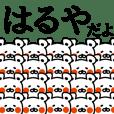 The sticker of Haruya dedicated