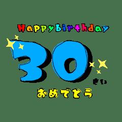 誕生日&お祝いスタンプ  30才~50才