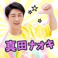 真田ナオキのマジで使えるスタンプ