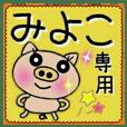 Very convenient! Sticker of [Miyoko]!