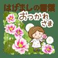 ほんわかさん【前向きな言葉と花】12