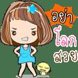 Nong Noi Nahug V.1