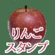 りんごの写真スタンプ