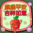平平安安的可愛蘋果 年年用的節慶祝福用語