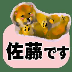 子犬イラスト佐藤さん用の名前スタンプ Line スタンプ Line Store