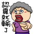 lin grandmother