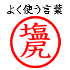 Only for Shiojiri(Often use language)