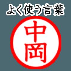 Only for Nakaoka(Often use language)