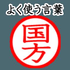 Only for Kunikata(Often use language)