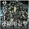 FPS Military Sticker SABAGE-.ver
