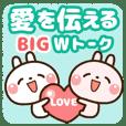 [BIG] 愛を伝える・Wトーク(長文・大文字)