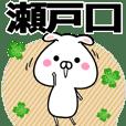 Setoguchi Name Sticker