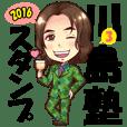 川島塾スタンプ 2016 その3