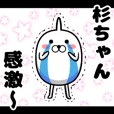 Sugi Chan sticker