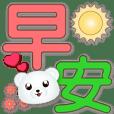 可愛白熊 繽紛實用日常問候語特大字