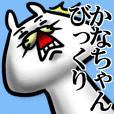 【かなちゃん】が使う名前スタンプ40個