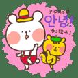 くまぼうやの仲良し韓国語1