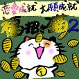 福招き猫2