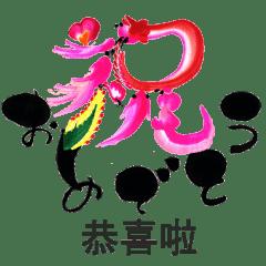 開運花文字「日本語と中国語編」