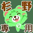 "Sticker for ""Sugino"""