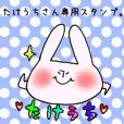 Ms.Takeuchi,exclusive Sticker.