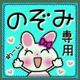 Very convenient! Sticker of [Nozomi]!