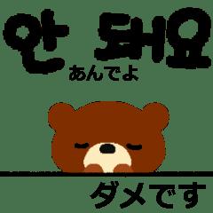 Animated Bilingual (Korean/Japanese)