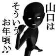 【やまぐち・山口】用の名字スタンプ【2】