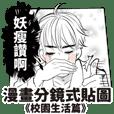 まんが ネーム スタンプ(学生ver.)