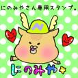 Ms.Ninomiya,exclusive Sticker.