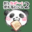 おとなが~く使えるハンコ2(パンダ編)