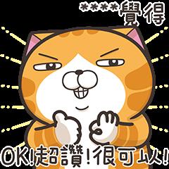 白爛貓☆隨你填貼圖☆初登場