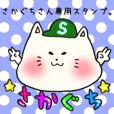 Ms.Sakaguchi,exclusive Sticker.
