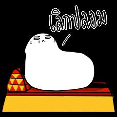 สติ๊กเกอร์ไลน์ น่าเบื่อเพื่อนรัก - ไท้ยไทย