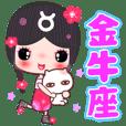 金牛座☆最可愛又幸福的貼圖☆