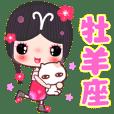牡羊座☆最可愛又幸福的貼圖☆