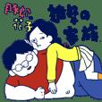 豚郎與花子 - 進擊的家族