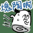 股海新手韭菜汪ver.2