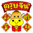 Prosperous Chinese New Year : Golden OX