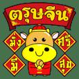 ตรุษจีน : วัวทอง เฮง รวย แข็งแรง