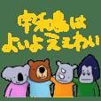 サイくんとその他〜宇和島ver.〜