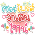 LoVe Sticker 2 word