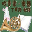 吹奏楽の楽器(丁寧語.敬語)音楽あるある