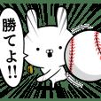 野球好きの為のスタンプ☆熱血応援編
