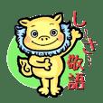沖縄シーサースタンプ 敬語バージョン
