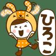 Name Sticker [Hiroko]