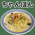 Champon Noodles