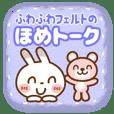 [Conversation to praise]Spots rabbit